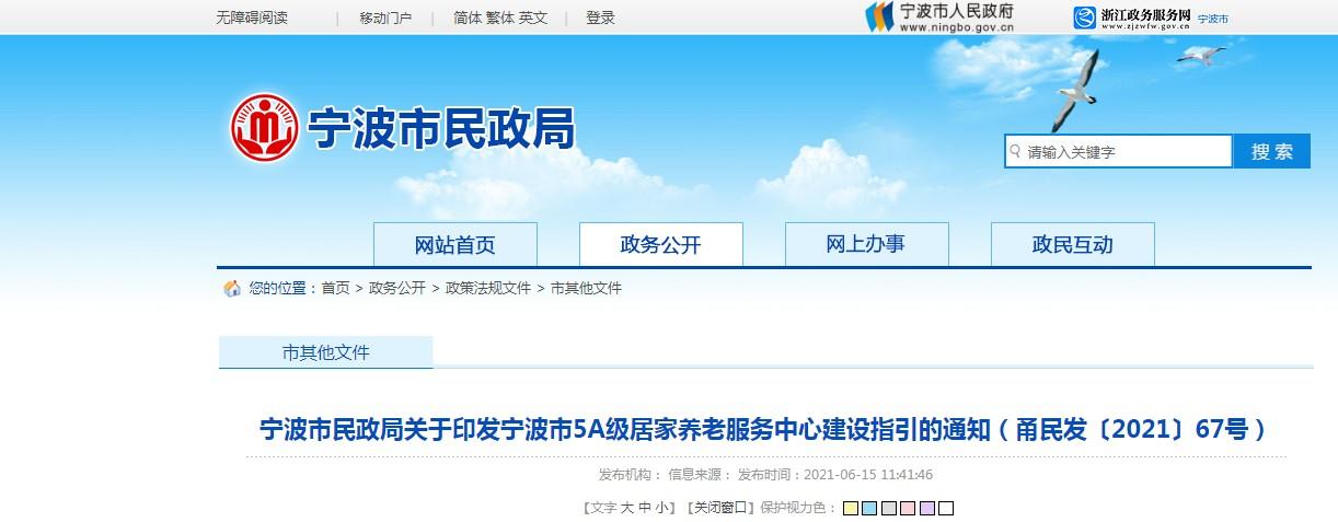 宁波市民政局关于印发宁波市5A级居家养老服务中心建设指引的通知(甬民发〔2021〕67号)