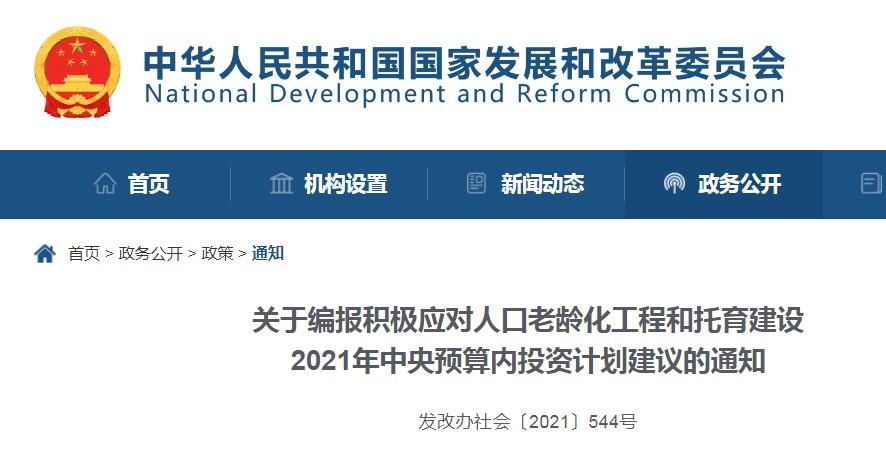 关于编报积极应对人口老龄化工程和托育建设 2021年中央预算内投资计划建议的通知