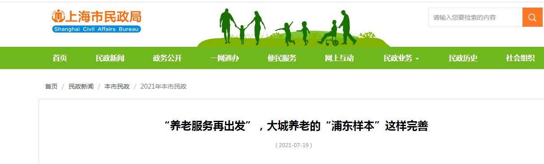 """上海市民政局""""养老服务再出发"""",大城养老的""""浦东样本""""这样完善"""