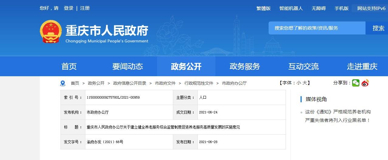 重庆市人民政府办公厅关于  建立健全养老服务综合监管制度  促进养老服务高质量发展的实施意见