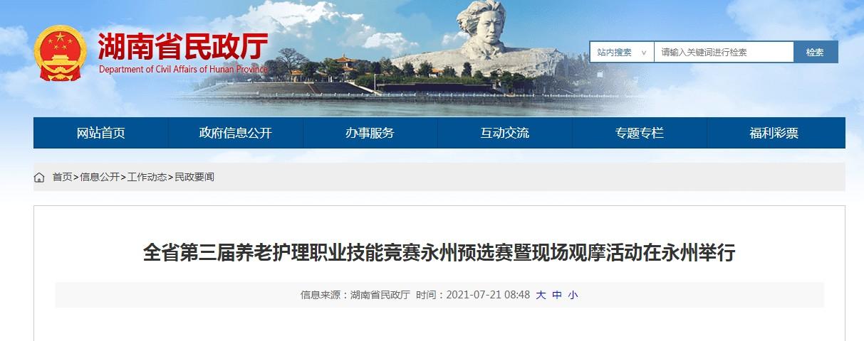 湖南省第三届养老护理职业技能竞赛永州预选赛暨现场观摩活动在永州举行