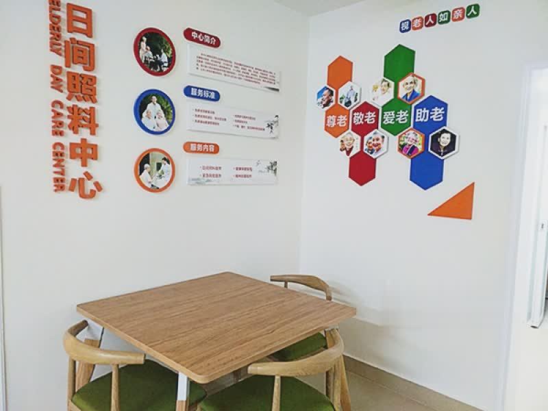 成都河滨社区日间照料中心