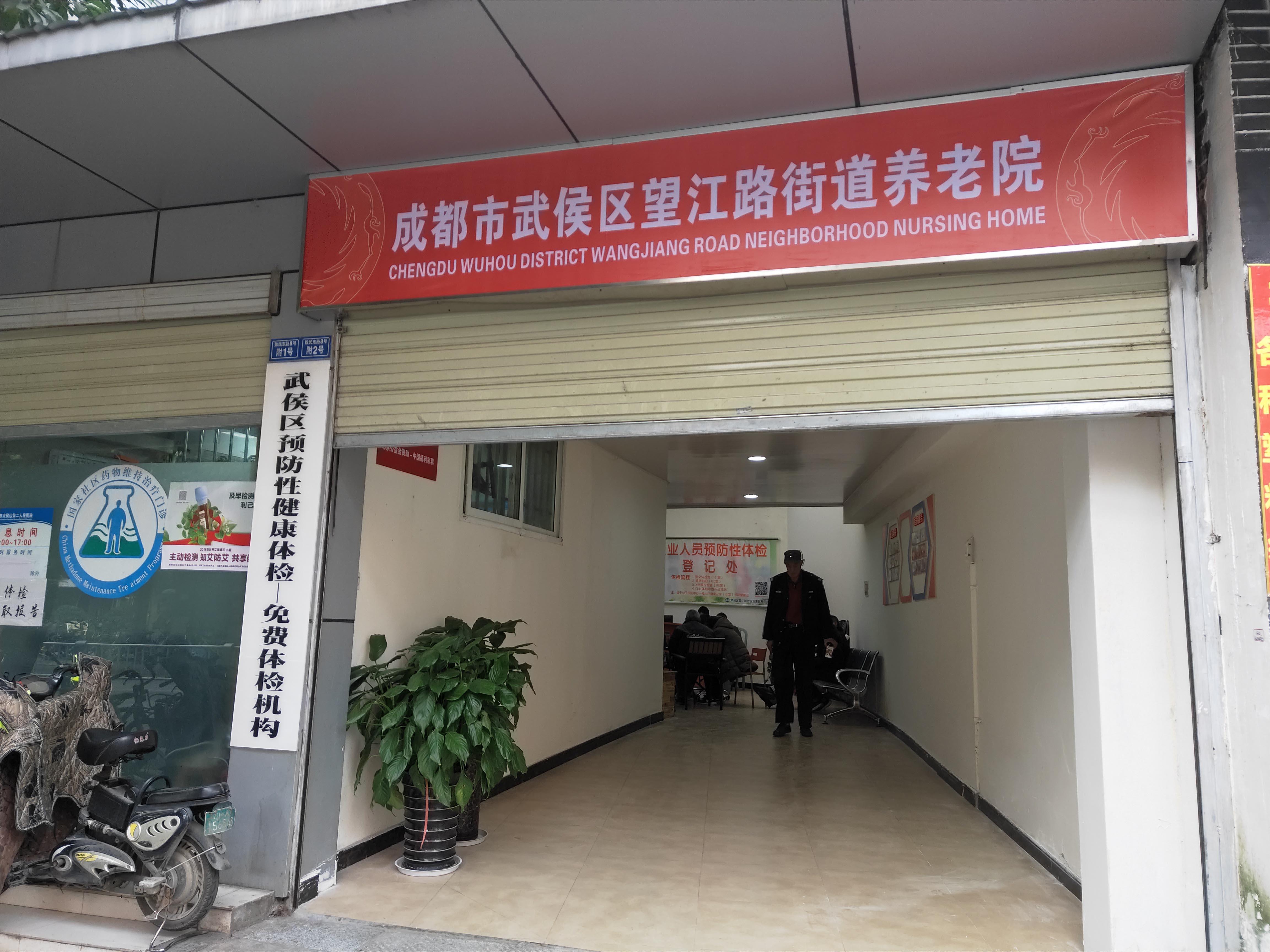 望江街道老马路社区养老院
