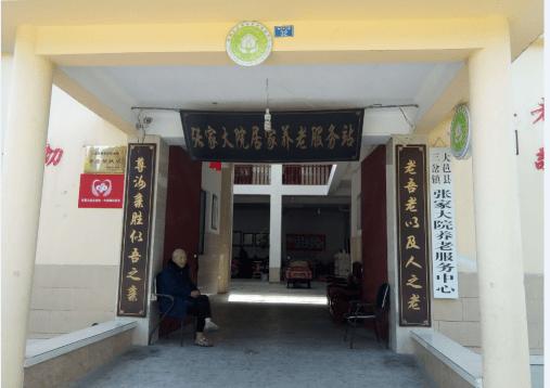 大邑县三岔镇张家大院养老服务中心