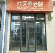 大邑颐兴养老院