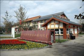 都江堰市社会综合福利院
