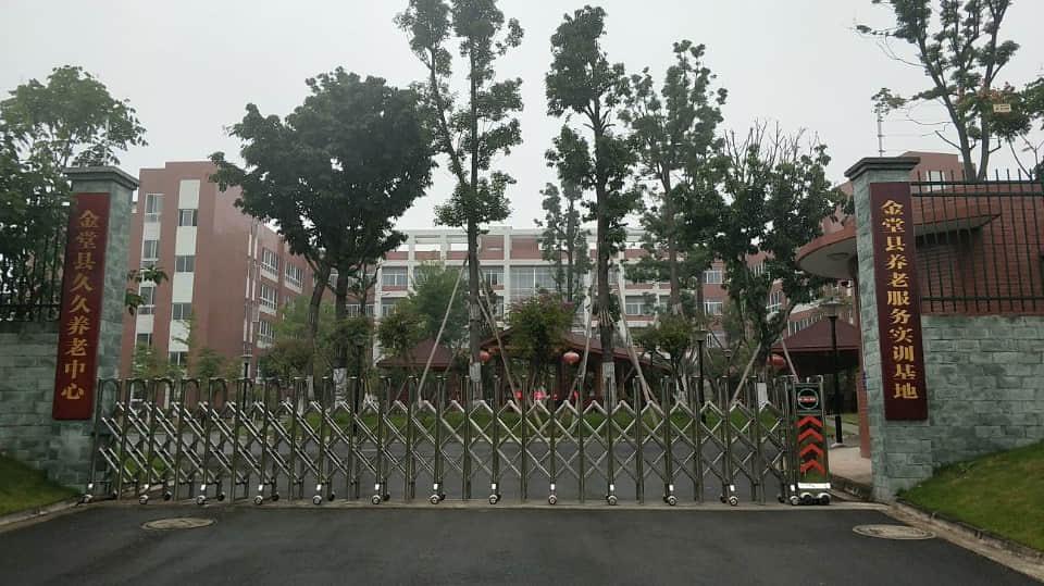 金堂县久久养老中心