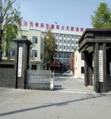 四川省革命伤残军人大邑休养院