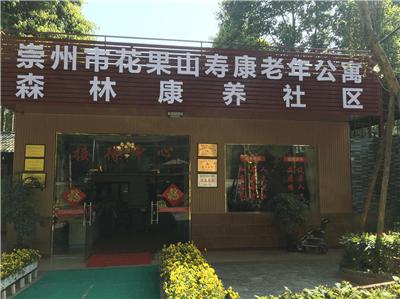 崇州市花果山寿康老年公寓