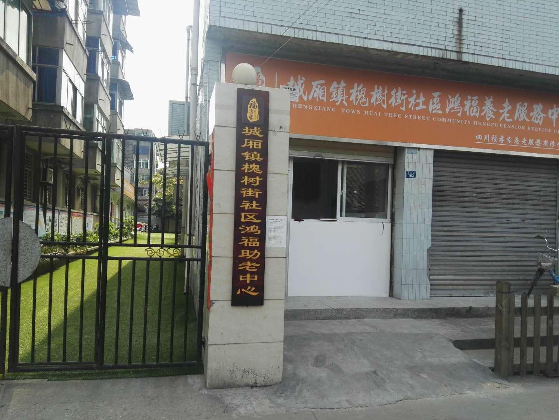 槐树街社区鸿福养老服务中心