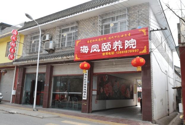 彭州市红岩镇海凤颐养院
