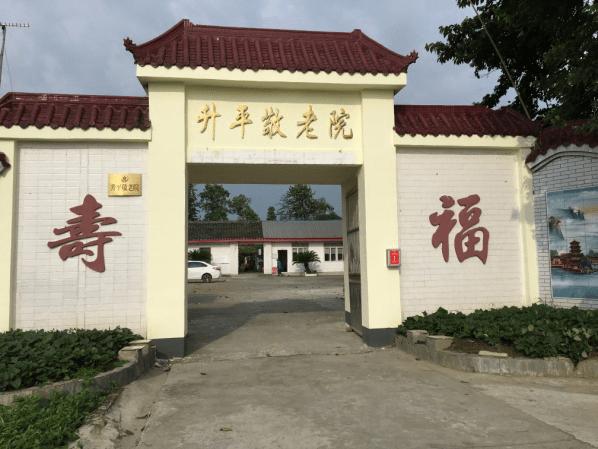 彭州市养老服务中心升平敬老院