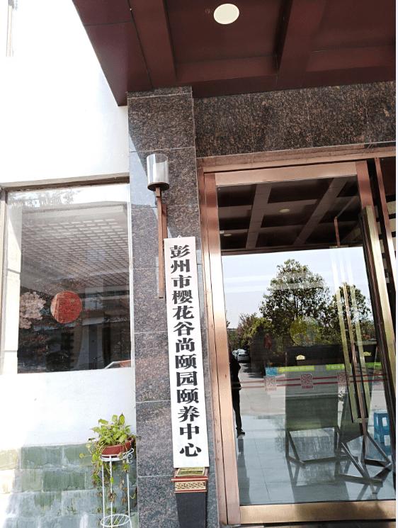 彭州市樱花谷尚颐园颐养中心