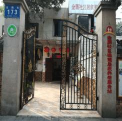 金沙街道金鹏社区晚霞养老服务中心