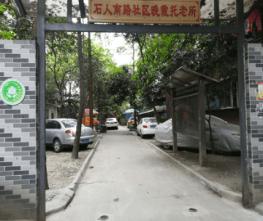 石人南路社区晚霞养老服务中心